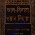আল বিদায়া ওয়ান নিহায়া ৫ম খন্ড pdf ডাউনলোড