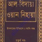 আল বিদায়া ওয়ান নিহায়া ৪র্থ খন্ড pdf ডাউনলোড