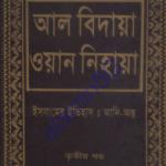 আল বিদায়া ওয়ান নিহায়া ৩য় খন্ড pdf ডাউনলোড