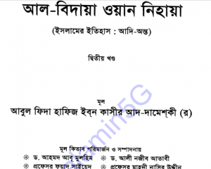 আল বিদায়া ওয়ান নিহায়া ২য় খন্ড pdf ডাউনলোড