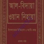 আল বিদায়া ওয়ান নিহায়া ১ম খন্ড pdf ডাউনলোড