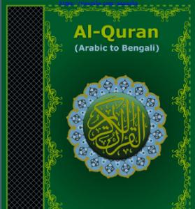 আরবী বাংলা কোরআন শরীফ