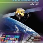 2020 অষ্টম শ্রেনীর তথ্য ও যোগাযোগ প্রযুক্তি/ ICT বই PDF ডাউনলোড