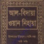 আল বিদায়া ওয়ান নিহায়া ৬ষ্ঠ খন্ড pdf ডাউনলোড