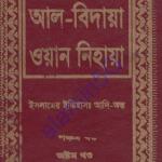 আল বিদায়া ওয়ান নিহায়া ৮ম খন্ড pdf ডাউনলোড