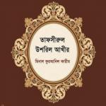 বাংলা তাফসীরুল উসরিল আখির pdf বই ডাউনলোড