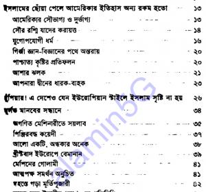 বিধ্বস্ত মানবতা pdf বই ডাউনলোড