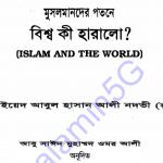মুসলমানদের পতনে বিশ্ব কি হারালো pdf বই ডাউনলোড