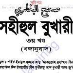 সহীহ বুখারী ৩য় খন্ড বাংলা অনুবাদ pdf ডাউনলোড