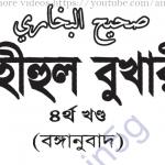 সহীহ বুখারী ৪র্থ খন্ড বাংলা অনুবাদ pdf ডাউনলোড