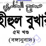 সহীহ বুখারী ৫ম খন্ড বাংলা অনুবাদ pdf ডাউনলোড