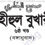 সহীহ বুখারী ৬ষ্ঠ খন্ড বাংলা অনুবাদ pdf ডাউনলোড