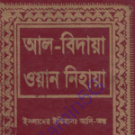 আল বিদায়া ওয়ান নিহায়া ১০ম খন্ড pdf ডাউনলোড