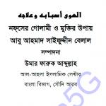 নফসের গোলামী ও মুক্তির পথ pdf বই ডাউনলোড