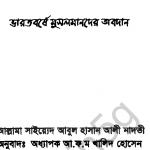 ভারতবর্ষে মুসলামানদের অবদান pdf ডাউনলোড