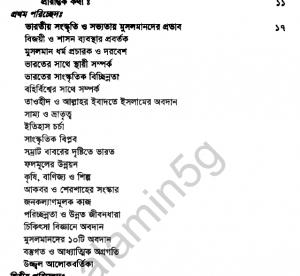 ভারতবর্ষে মুসলমানদের অবদান pdf বই ডাউনলোড
