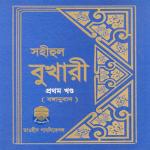সহীহ বুখারী ১ম খন্ড বাংলা অনুবাদ pdf ডাউনলোড