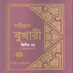 সহীহ বুখারী ২য় খন্ড বাংলা অনুবাদ pdf ডাউনলোড