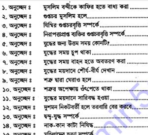আবু দাউদ শরীফ ৪র্থ খন্ড pdf ডাউনলোড