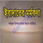 ইবাদতের মর্মকথা pdf বই ডাউনলোড