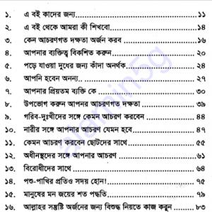 জীবনকে উপভোগ করুন pdf বই ডাউনলোড