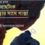 মাসুদ রানা সিরিজ - দুঃসাহসিক, মৃত্যুর সাথে পাঞ্জা pdf বই ডাউনলোড