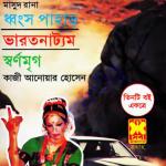 মাসুদ রানা সিরিজ - ধ্বংস পাহাড়, ভারতনাট্যম, স্বর্ণমৃগ pdf বই ডাউনলোড