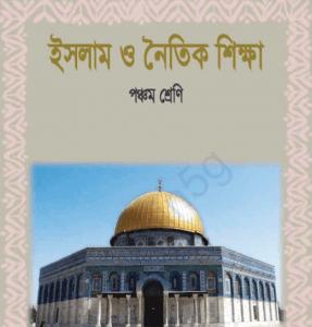ইসলাম ও নৈতিক শিক্ষা ৫ম শ্রেণী