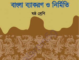 বাংলা ব্যাকরণ ও নির্মিতি ষষ্ঠ শ্রেণী
