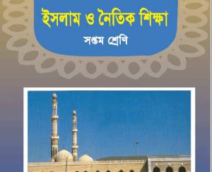 ইসলাম ও নৈতিক শিক্ষা সপ্তম শ্রেণী