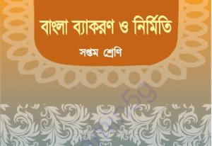 বাংলা ব্যাকরণ ও নির্মিতি সপ্তম শ্রেণী