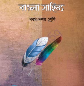 বাংলা সাহিত্য ৯ম-১০ম শ্রেণীর সকল বই