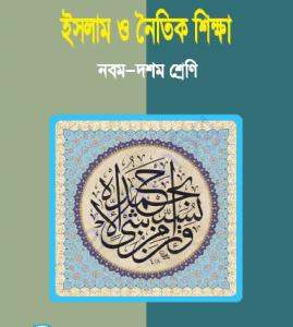 ইসলাম ও নৈতিক শিক্ষা ৯ম-১০ম শ্রেণীর সকল বই