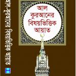 আল কুরআনের বিষয় ভিত্তিক আয়াত pdf বই ডাউনলোড