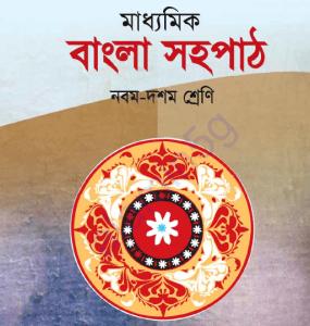 মাধ্যমিক বাংলা সহপাঠ ৯ম-১০ম শ্রেণীর সকল বই
