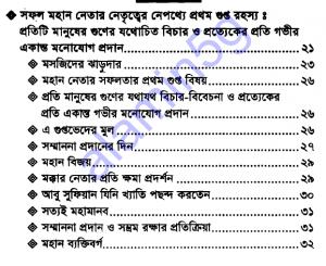 নেতৃত্ব প্রদান pdf বই ডাউনলোড