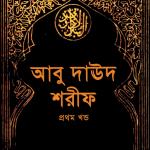 আবু দাউদ শরীফ ১ম খন্ড pdf ডাউনলোড