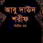 আবু দাউদ শরীফ ২য় খন্ড pdf ডাউনলোড