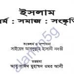 ইসলামঃ ধর্ম - সমাজ - সংস্কৃতি pdf বই ডাউনলোড