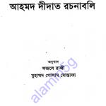 আহমদ দিদাত রচনাবলী pdf বই ডাউনলোড