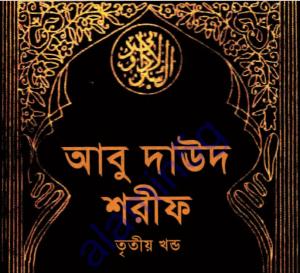 আবু দাউদ শরীফ ৩য় খন্ড pdf ডাউনলোড