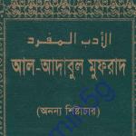 আদাবুল মুফরাদ অনন্য শিষ্টাচার pdf বই ডাউনলোড