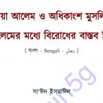 শিয়া আলেম ও মুসলিম আলেম বিরোধ pdf বই ডাউনলোড