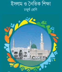ইসলাম ও নৈতিক শিক্ষা চতুর্থ শ্রেণী