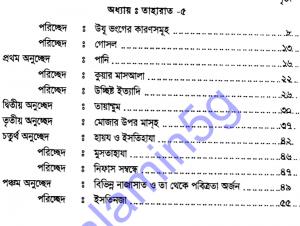 আল হিদায়া ১ম খন্ড pdf বই ডাউনলোড
