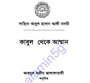 কাবুল থেকে আম্মান pdf বই ডাউনলোড