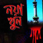 নয়া খুন pdf বই ডাউনলোড