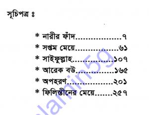 ঈমানদীপ্ত দাস্তান ১ম খন্ড pdf বই ডাউনলোড