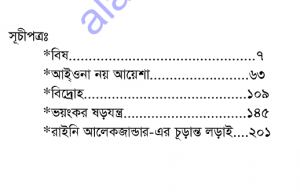 ঈমানদ্বীপ্ত দাস্তান ২য় খন্ড pdf ডাউনলোড