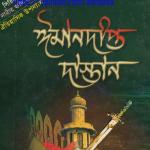 ঈমানদীপ্ত দাস্তান ৩য় খন্ড pdf ডাউনলোড